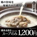 【10周年ポイント10倍】博多水炊き白濁スープ 600g×2袋【博多水たきスープ ストレート】