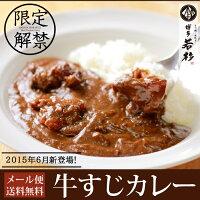【おひとり様1セット限定】博多若杉牛すじカレー3パック 【メール便送料無料】【curry-3】