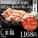 【楽天スーパーSALE対象】国産ホルモンしま腸 200g もつ鍋(モツ鍋)追加具に最適【お歳暮 2016】