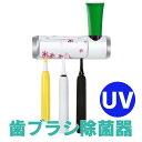 【土日も発送】 歯ブラシ 除菌器 ホルダー ケース UV 紫...