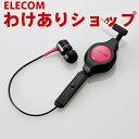スマートフォン用ヘッドホンマイク:EHP-SMINR01PN[エレコムわけありショップ(ELECOM)][訳あり][ワケアリ][わけあり]【税込3240円以上で送料無料】