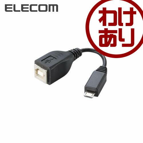 Micro-USB変換アダプタ(USB B用 ):MPA-BFMB【税込3240円以上で送料無料】 [訳あり][ELECOM(エレコム):エレコムわけありショップ] -