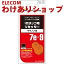 詰め替え式 汎用インクカートリッジ専用ICチップ用リセッター:SRC-7ERESET[エレコムわけありショップ(ELECOM)][訳あり][ワケアリ][わけあり]【税込3240円以上で送料無料】