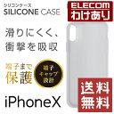 【送料無料】【訳あり】エレコム iPhoneXS iPhon...