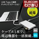 エレコム USB Type-C接続 ドッキングステーション Power Delivery対応 ホワイト:DST-C01SV 税込3300円以上で  [訳あり][ELECOM:エレコムわけありショップ][直営]