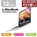 エレコム 液晶保護フィルム MacBook 12インチ対応 指紋防止 エアーレス 高光沢 EF-MB12FLFANG:EF-MB12FLFANG 税込3300円以上で  [訳あり][ELECOM:エレコムわけありショップ][直営]