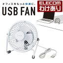 【訳あり】エレコム USB 扇風機 高耐久 金網フレーム 小...