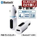 【訳あり】エレコム FMトランスミッター Bluetooth...
