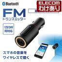 【訳あり】エレコム FMトランスミッター 重低音ブースト機能...
