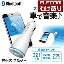 【訳あり】エレコム Bluetooth FMトランスミッター...