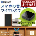 エレコム BluetoothオーディオレシーバーBOX ステ...
