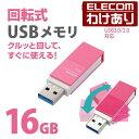 エレコム USBメモリ USB3.1(Gen1)/USB3.0対応 回転式 16GB ピンク:MF-RMU3A016GPN【税込3240円以上で送料無料】[訳あり][エレコムわけありショップ][直営]