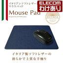 エレコム マウスパッド イタリアンソフトレザー RICERCA 片面 ネイビー MP-ELNSNV:MP-ELNSNV 税込3300円以上で  [訳あり][ELECOM:エレコムわけありショップ][直営]