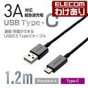エレコム USB Type-C USBケーブル 3A対応 USB2.0 A-C 1.2m ブラック:MPA-ACCL12BK