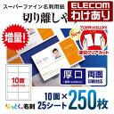 エレコム 名刺用紙 スーパーファイン用紙 ミシン目なしの速切クリアカット 厚口 ホワイト 250枚 (10面×25シート) MT-HMKN2WNZ:MT-HMKN2WNZ 税込3300円以上で  [訳あり][ELECOM:エレコムわけありショップ][直営]