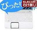 キーボードカバー 東芝(TOSHIBA) dynabook T552、Qosmio T752・T852シリーズ 対応のキーボードカバー:PKB-DBTX7 税込3300円以上で  [訳あり][ELECOM:エレコムわけありショップ][直営]