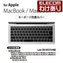 エレコム MacBook キーボード 防塵カバー MacBook 12インチ、MacBook Pro (Late 2016) 13インチ対応 キーボードカバー PKB-MB16:PKB-MB16 税込3300円以上で  [訳あり][ELECOM:エレコムわけありショップ][直営]