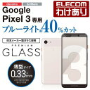 Google Pixel 3用 ガラスフィルム 0.33mm スマホ スマートフ