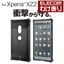 Xperia XZ2 (SO-03K SOV37) 耐衝撃ケース ZEROSHOCK 衝撃吸収 ブラック:PM-XZ2ZEROBK【税込3240円以上で送料無料】[訳あり][ELECOM:エレコムわけありショップ][直営]