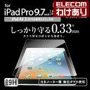 【訳あり】エレコム 9.7インチiPad Pro 液晶保護フィルム リアルガラス 0.33mm TB-A16FLGG03