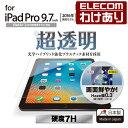 【訳あり】エレコム 9.7インチiPad Pro 液晶保護フィルム 高透明 高硬度7H TB-A16FLTAG