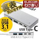 【訳あり】エレコム USBハブ USB Type-Cコネクタ搭載 Aメス2ポート Cメス2ポート バスパワー ホワイト:U3HC-A412BWH【税込3240円以上で送料無料】[訳あり][ELECOM:エレコムわけありショップ][直営]