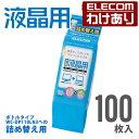 液晶用ウェットクリーニングティッシュ 100枚入 (WC-DP110LN3詰め替え用):WC-DP100LSP3 税込3300円以上で  [訳あり][ELECOM:エレコムわけありショップ][直営]