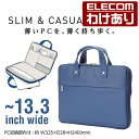 訳あり エレコム ノートPCバッグ 薄型 キャリングバッグ 二気室 ブルー 13.3インチワイドPC対応 BM-CB01BU
