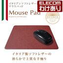 エレコム マウスパッド イタリアンソフトレザー RICERCA 片面 レッド:MP-ELNSRD 税込3300円以上で  [訳あり][ELECOM:エレコムわけありショップ][直営]