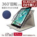 エレコム iPad 第5世代 (2017年発売モデル) 9.7インチ ケース ソフトレザーカバー ヴィーガンレザー使用 360度回転スタンド ネイビーブルー:TB-A179360BU