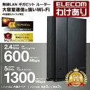 【送料無料】エレコム 11ac 1300 600Mbps 無線LAN ギガビット ルーター 親機 11ac.n.a.g.b 有線Giga ワイファイ wi-fi スマホ:WRC-1900GST2【税込3300円以上で送料無料】 訳あり ELECOM:エレコムわけありショップ 直営