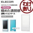iPod nano (第7世代) 対応 透明シリコンケース:AVA-N13SCTCR 【税込3240円以上で送料無料】[訳あり] [ELECOM(エレコム):エレコムわけありショップ]