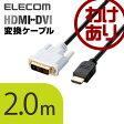[2.0m] HDMI-DVI変換ケーブル プロジェクターやディスプレイなどを接続可:CAC-HTD20BK 【税込3240円以上で送料無料】[訳あり] [ELECOM(エレコム):エレコムわけありショップ]