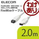 [2.0m ] FireWire800 (IEEE1394b端子)ケーブル(9ピン-6ピン) 伝送速度400Mbpsの高速データ送信に対応:IE-962WH 【...