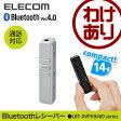 AV用 Bluetoothレシーバー:LBT-AVPAR400WH【税込3240円以上で送料無料】 [訳あり][ELECOM(エレコム):エレコムわけありショップ]