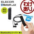 イヤホンをワイヤレスにできるBluetooth レシーバー(イヤホン付属)ブルートゥース:LBT-MPPHP400BK [訳あり][ELECOM(エレコム):エレコムわけありショップ]