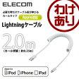 ショッピングケーブル [Apple認証] iPhone iPod iPad対応 ライトニングケーブル Lightningケーブル 必要な時だけ長く伸ばせるカールケーブル 充電/データ転送 [2.0m]:LHC-UALCRMWH[Logitec(ロジテック)]【税込3240円以上で送料無料】 [訳あり][ELECOM(エレコム):エレコムわけありショップ]