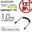 ショッピングケーブル [Apple認証] iPhone iPod iPad対応 ライトニングケーブル Lightningケーブル 必要な時だけ長く伸ばせるカールケーブル 充電/データ転送 [1.0m]:LHC-UALCRSBK[Logitec(ロジテック)]【税込3240円以上で送料無料】 [訳あり][ELECOM(エレコム):エレコムわけありショップ]