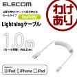ショッピングケーブル [Apple認証] iPhone iPod iPad対応 ライトニングケーブル Lightningケーブル 必要な時だけ長く伸ばせるカールケーブル 充電/データ転送 [1.0m]:LHC-UALCRSWH[Logitec(ロジテック)]【税込3240円以上で送料無料】 [訳あり][ELECOM(エレコム):エレコムわけありショップ]