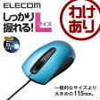 しっかり握れる大きめLサイズ BlueLED 3ボタンマウス 有線マウス [Lサイズ][1.5m]:M-BL12UBBU 【税込3240円以上で送料無料】[訳あり] [ELECOM(エレコム):エレコムわけありショップ] [02P27May16]