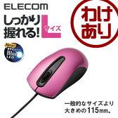 しっかり握れる大きめLサイズ BlueLED 3ボタンマウス 有線マウス [Lサイズ][1.5m]:M-BL12UBPN 【税込3240円以上で送料無料】[訳あり] [ELECOM(エレコム):エレコムわけありショップ]