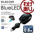 モバイルに最適なケーブル巻き取り式 3ボタンBlueLEDマウス 有線マウス [0.8m](6段階調節可能):M-BL1UBBK 【税込3240円以上で送料無料】 [訳あり][ELECOM(エレコム):エレコムわけありショップ]