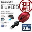 モバイルに最適なケーブル巻き取り式 3ボタンBlueLEDマウス 有線マウス [0.8m](6段階調節可能):M-BL1UBRD 【税込3240円以上で送料無料】[訳あり] [ELECOM(エレコム):エレコムわけありショップ] [02P27May16]