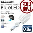 モバイルに最適なケーブル巻き取り式 3ボタンBlueLEDマウス 有線マウス [0.8m](6段階調節可能):M-BL1UBWH 【税込3240円以上で送料無料】[訳あり] [ELECOM(エレコム):エレコムわけありショップ] [02P27May16]