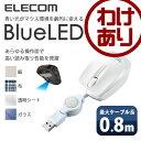 モバイルに最適なケーブル巻き取り式 3ボタンBlueLEDマウス 有線マウス [0.8m](6段階調節可能):M-BL1UBWH 【税込3240円以上で送料無料】[訳あり] [ELECOM(エレコム):エレコムわけありショップ]