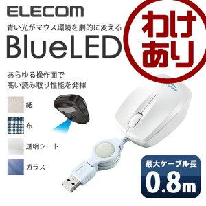 �ڥ����֥봬����꼰�ۥ�Х���˺�Ŭ�ʥ����֥봬����꼰BlueLEDͭ���ޥ�����M-BL1UBWH[ELECOM(���쥳��)]