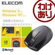 大幅な省電力を実現! Bluetooth4.0対応 5ボタンBluetoothマウス BlueLEDワイヤレスマウス:M-BT11BBBK 【税込3240円以上で送料無料】[訳あり] [ELECOM(エレコム):エレコムわけありショップ]