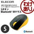 ショッピングワイヤレス 消費電力の小さな赤外線LEDを搭載 3ボタンBluetoothマウス ワイヤレスマウス [Sサイズ]:M-BT12BRYL 【税込3240円以上で送料無料】[訳あり] [ELECOM(エレコム):エレコムわけありショップ] [02P27May16]
