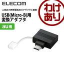 スマホ用 micro-USB変換アダプタ/AU端子用 :MPA-AUMBADBK【税込3240円以上で送料無料】[訳あり][ELECOM:エレコムわけありショップ][直営]