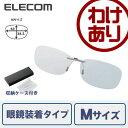楽天エレコムわけありショップブルーライトを約47%カット 目を大切にするPCメガネ PC GLASSES 自分のメガネに着脱できるクリップオンタイプ [めがね/眼鏡]:OG-CBLP01GYM グレーレンズ [Mサイズ] 【税込3240円以上で送料無料】[訳あり] [ELECOM(エレコム):エレコムわけありショップ]